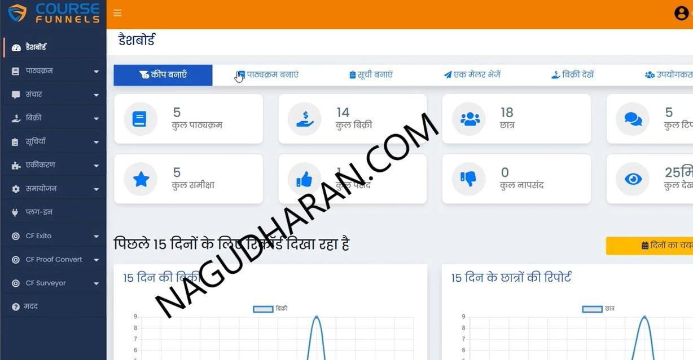 Coursefunnels Hindi Dashboard